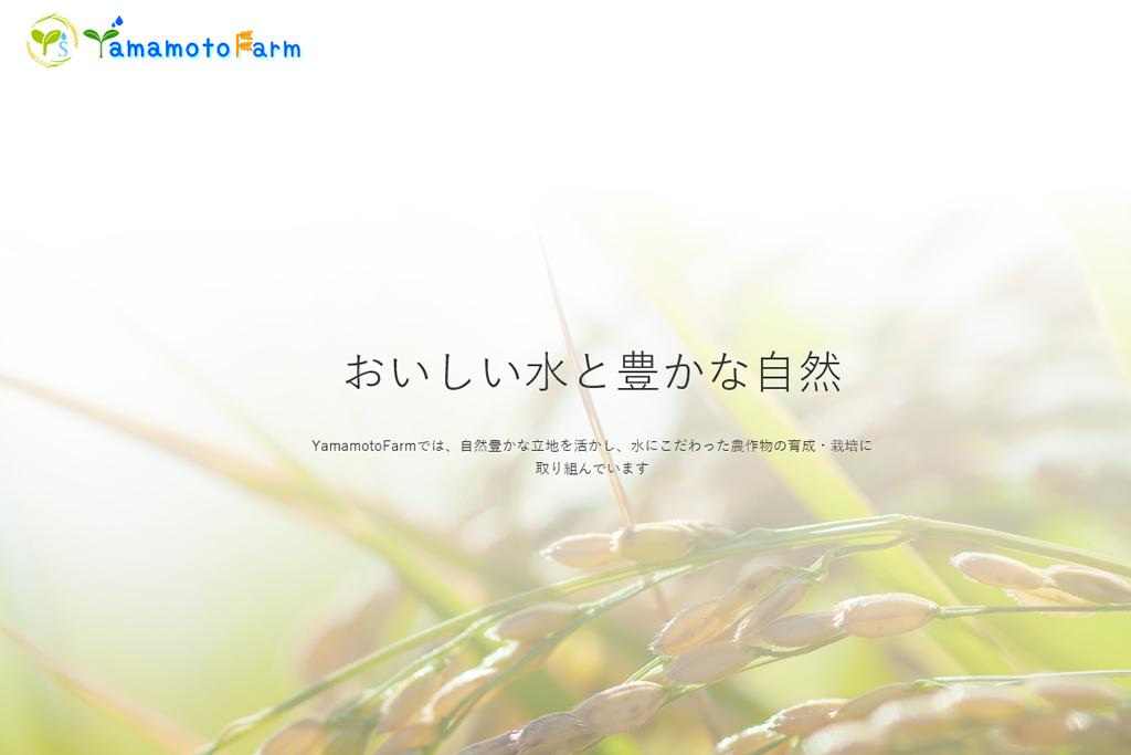 山本ファーム